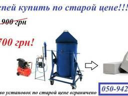 Пенобетон оборудование