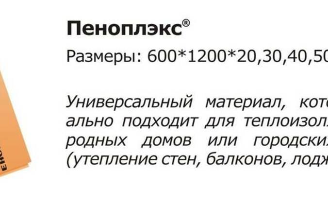 Пенополистерол