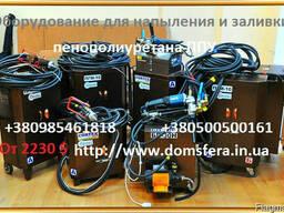Пенополиуретан оборудование установки для напыления и литья