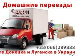 Переезд из Донецка и области на территорию Украины.