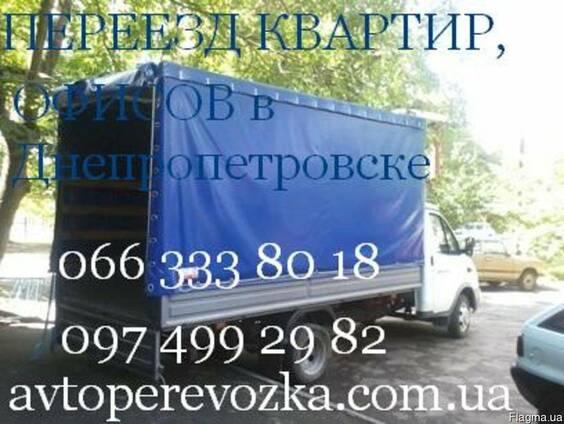 Перевозки, переезды по Днепру, области и Украине. Грузчики