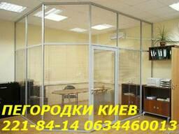 Перегородки внутренние Киев, офисные перегородки Киев
