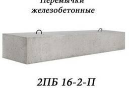 Перемычки Бетонные 2ПБ 16-2П