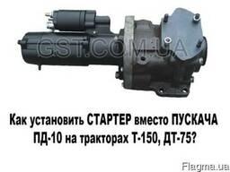 Переоборудование двигателя СМД-60, СМД-62 под стартер