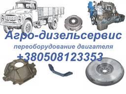 Переоборудование ЗИЛ ГАЗ ПАЗ на дизель Д245, Д240, МТЗ