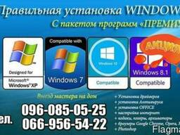 Переустановка windows, чистка, ремонт, сбор ПК