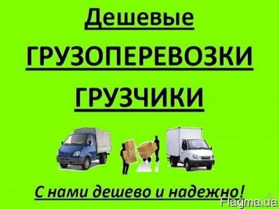 Перевезення меблів Бровари - недорого і якісно!
