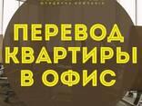 Перевод квартиры в офис, перевод квартиры в магазин Полтава - фото 1