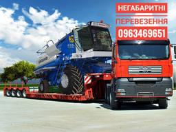 Перевозимо сільгосп техніку, комбайни, трактори