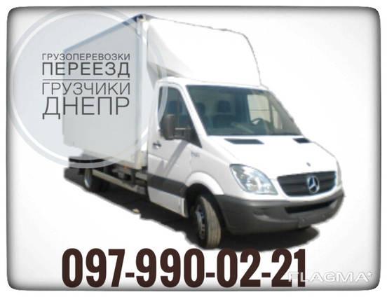 Перевозка дивана, холодильник, мебель Днепропетровск
