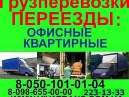 Перевозка Груза Киев Украина Переезд Офиса Квартиры грузчики