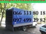 Перевозка грузов. Переезд квартир, офисов Днепр с грузчиками - фото 1