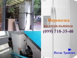 Перевозка холодильника Днепр, Грузовое такси Пегас Транзит