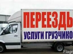 Перевозка мебели. Высокие машины, грузчики-мебельщики