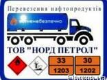 Перевозка нефтепродуктов - фото 1