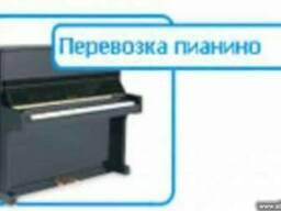 Перевозка пианино. Перевозка рояля. Грузчики. Авто