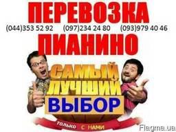 Перевозка пианино Киев Утилизация, вывоз, недорого