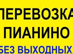 Перевозка Пианино в Днепропетровске . Низкие Цены!