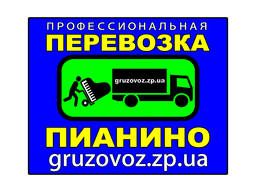 Перевозка Пианино в Запорожье. Грузовоз Запорожье.