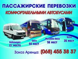Доставка сотрудников. Пассажирские перевозки от 18-56 мест