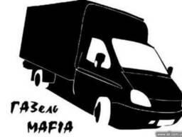Перевозка вещей Киев Бровары