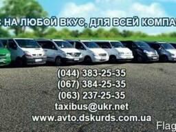 Перевозки микроавтобусом по Украине из Киева