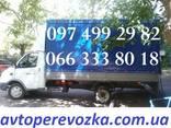 Грузовое такси. Перевозка грузов, переезд, грузчики - фото 1