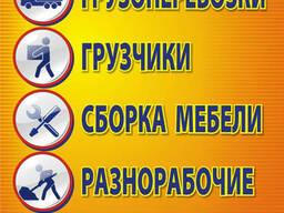 Перевозки по Броварам, Киевской области и всей Украине.