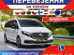 Перевозки в Европу ( Польща - Чехия - ЄС )