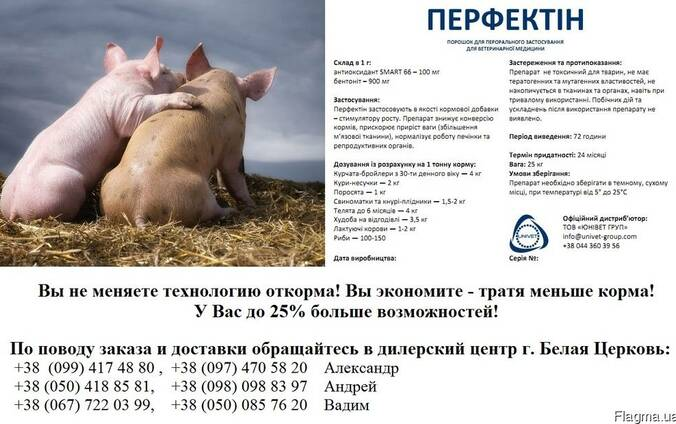 Перфектин ( Перфектін ) - экономия корма до 25% !
