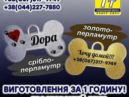 Перламутровая бирка для собаки (серебро, золото)