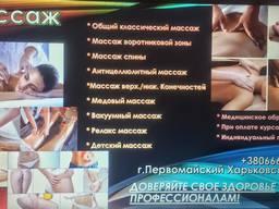 Первомайский профессиональный массаж
