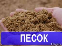 Песок *