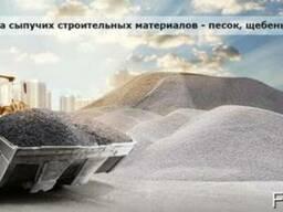 Песок речной купить c доставкой Киев
