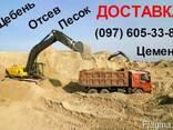 Песок, Отсев, Щебень, Чернозем, Жерства, Глина. Доставка - фото 1