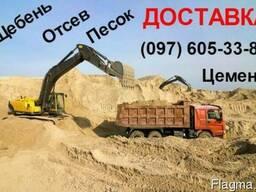 Песок, Отсев, Щебень, Чернозем, Жерства, Глина.