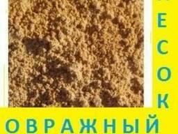 Песок овражный. Доставка от 5 до 30 тонн. Нал. Безнал.