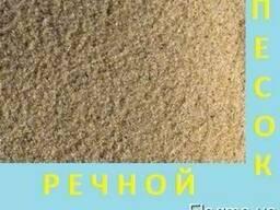 Песок речной. Доставка от 5 до 30 тонн. Нал. Безнал.