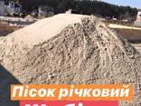 Песок Речной Овражный - фото 1