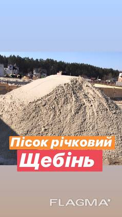 Песок Речной Овражный