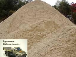 Песок с доставкой (ЗИЛ, КАМАЗ)