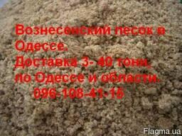 Песок Вознесенский Одесса