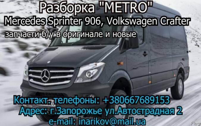Петля водительской двери Мерседес Спринтер 906 Крафтер б/у