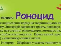 Підкислювач корму Роноцид