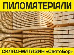 Пиломатериалы Пиломатеріали Брус Доска Рейка Балки Стропила 3200 грн
