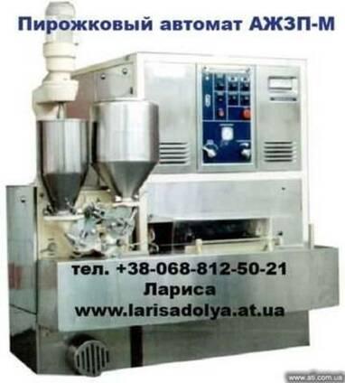 Пирожковый аппарат автомат АЖЗП-М.
