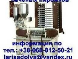 Автомат АЗП800 для печеных пирожков