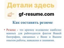 Пишу лучшее резюме CV под заказ на высшем уровне по всей Украине