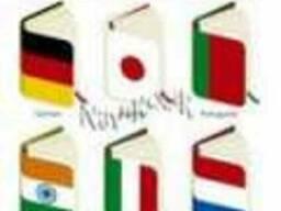 Письменный перевод с (на) все распространенные языки