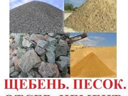 Пісок відсів щебінь жом
